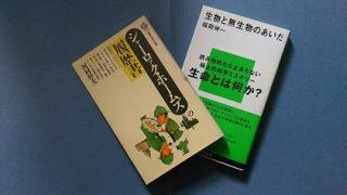 講談社現代新書の装丁が変わったのは、新書の役割が変化してきたことの現れ