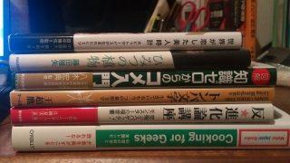 今週の積読(ギーク向け料理本から米入門まで)