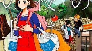 九井諒子の描く異世界と現実世界の融合