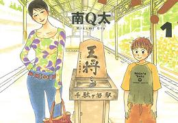 将棋ファンなら一度は読むべき将棋マンガ8選