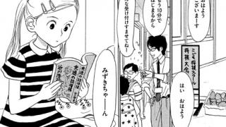 ひらけ駒!は、単なる母子の日常漫画ではない