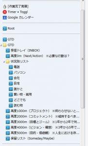 Workflowy-Firefox-GTD