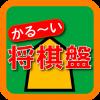将棋アプリ「かる~い将棋盤」の改善計画