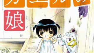 劇薬のような『ど根性ガエルの娘』~大月悠佑子の人生を取り戻すための挑戦