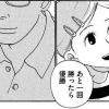 『ひらけ駒!』の菊池宝少年の成長を追う ~初段免状授与前まで~